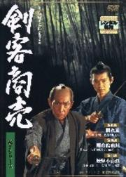 剣客商売 第2シリーズ 第5巻 隠れ蓑/雨の鈴鹿川/妖怪小雨坊