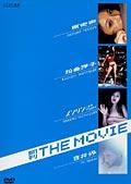 月刊 THE MOVIE/原史奈 松金洋子 インリン・オブ・ジョイトイ 吉井怜