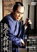 鬼平犯科帳 第4シリーズ 第9巻 麻布一本松/さざ浪伝兵衛