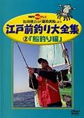 江戸前釣り大全集 2 船釣り編
