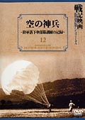 戦記映画 復刻版シリーズ 12 空の神兵 〜陸軍落下傘部隊訓練の記録〜