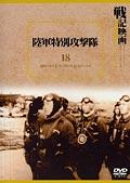 戦記映画 復刻版シリーズ 18 陸軍特別攻撃隊