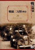 戦記映画 復刻版シリーズ 20 戦線二万粁(キロ)