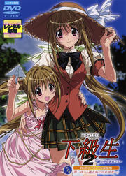 下級生 2 〜瞳の中の少女たち〜 DVDスペシャル完全版 第1巻