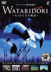 WATARIDORI 〜もうひとつの物語〜