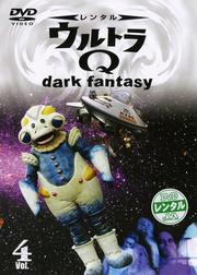 ウルトラQ dark fantasy Vol.4