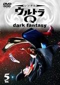 ウルトラQ dark fantasy Vol.5