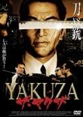 ザ・ヤクザ (2001)