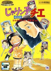 じゃりン子チエ 劇場版
