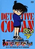 名探偵コナン DVD PART7
