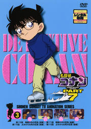 名探偵コナン DVD PART7 vol.3