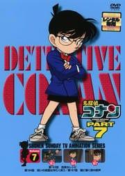 名探偵コナン DVD PART7 vol.7