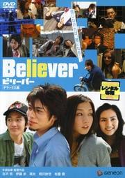 Believer ビリーバー デラックス版