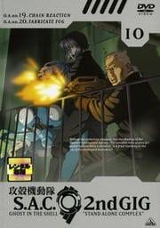 攻殻機動隊 S.A.C. 2nd GIG 10