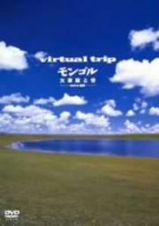 virtual trip モンゴル 大草原と空