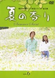 夏の香り Vol.6