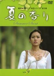 夏の香り Vol.9