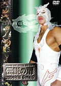 DRAGON GATE OFFICIAL DVD SERIES 伝説の扉 2004年編 Gate.2