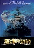 ジェームズ・キャメロンの海底の戦艦ビスマルク