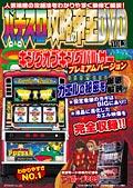 パチスロ攻略の帝王DVD VOL.3 キングオブキングパルサー プレミアムバージョン/サイボーグ009