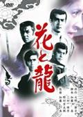 花と龍 (1973年松竹)