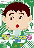アークエ ROUND 3