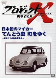 プロジェクトX 挑戦者たち/日本初のマイカー てんとう虫町をゆく〜家族たちの自動車革命〜