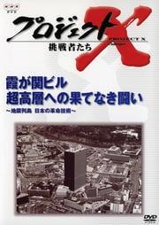 プロジェクトX 挑戦者たち/霞ヶ関ビル 超高層への果てなき闘い〜地震列島日本の革命技術〜
