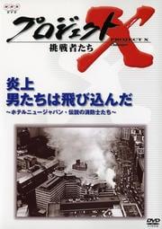 プロジェクトX 挑戦者たち/炎上 男たちは飛び込んだ〜ホテルニュージャパン・伝説の消防士たち〜