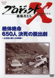 プロジェクトX 挑戦者たち/絶体絶命 650人決死の脱出劇〜土石流と闘った8時間〜