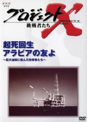 プロジェクトX 挑戦者たち/起死回生 アラビアの友よ〜巨大油田に挑んだ技術者たち〜