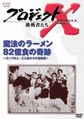 プロジェクトX 挑戦者たち/魔法のラーメン 82億食の奇跡〜カップめん・どん底からの逆転劇〜