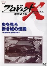 プロジェクトX 挑戦者たち/炎を見ろ 赤き城の伝説〜首里城・執念の親子瓦〜