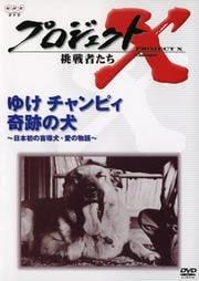 プロジェクトX 挑戦者たち/ゆけチャンピィ 奇跡の犬〜日本初の盲導犬・愛の物語〜