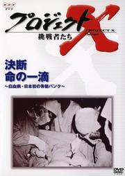 プロジェクトX 挑戦者たち/決断 命の一滴〜白血病・日本初の骨髄バンク〜