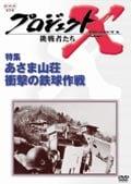プロジェクトX 挑戦者たち/特集 あさま山荘 衝撃の鉄球作戦