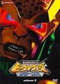 超生命体トランスフォーマー ビーストウォーズ・リターンズ volume 2