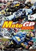 MotoGP2004 ダイジェスト3