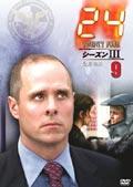 24 −TWENTY FOUR− シーズンIII vol.9