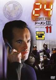 24 −TWENTY FOUR− シーズンIII vol.11