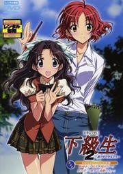 下級生 2 〜瞳の中の少女たち〜 DVDスペシャル完全版 第3巻