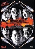 大日本プロレス 地獄の死闘(デスマッチ)  Vol.4