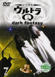 ウルトラQ dark fantasy Vol.7