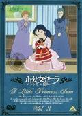 小公女セーラ Vol.3