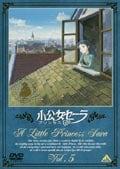 小公女セーラ Vol.5