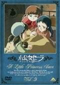 小公女セーラ Vol.9