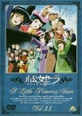 小公女セーラ Vol.11