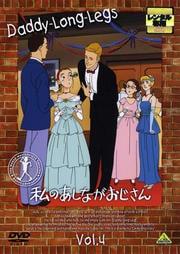 私のあしながおじさん Vol.4