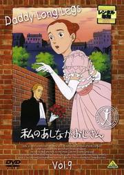 私のあしながおじさん Vol.9