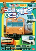 のりもの探険隊 つうきん電車でいこう!